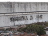 17被災した、るぱーと4.JPGのサムネール画像のサムネール画像