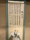 第37回 写真 小塚会館の掛け軸.JPG