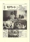 180904 課長日記 モデラート創刊号.jpg