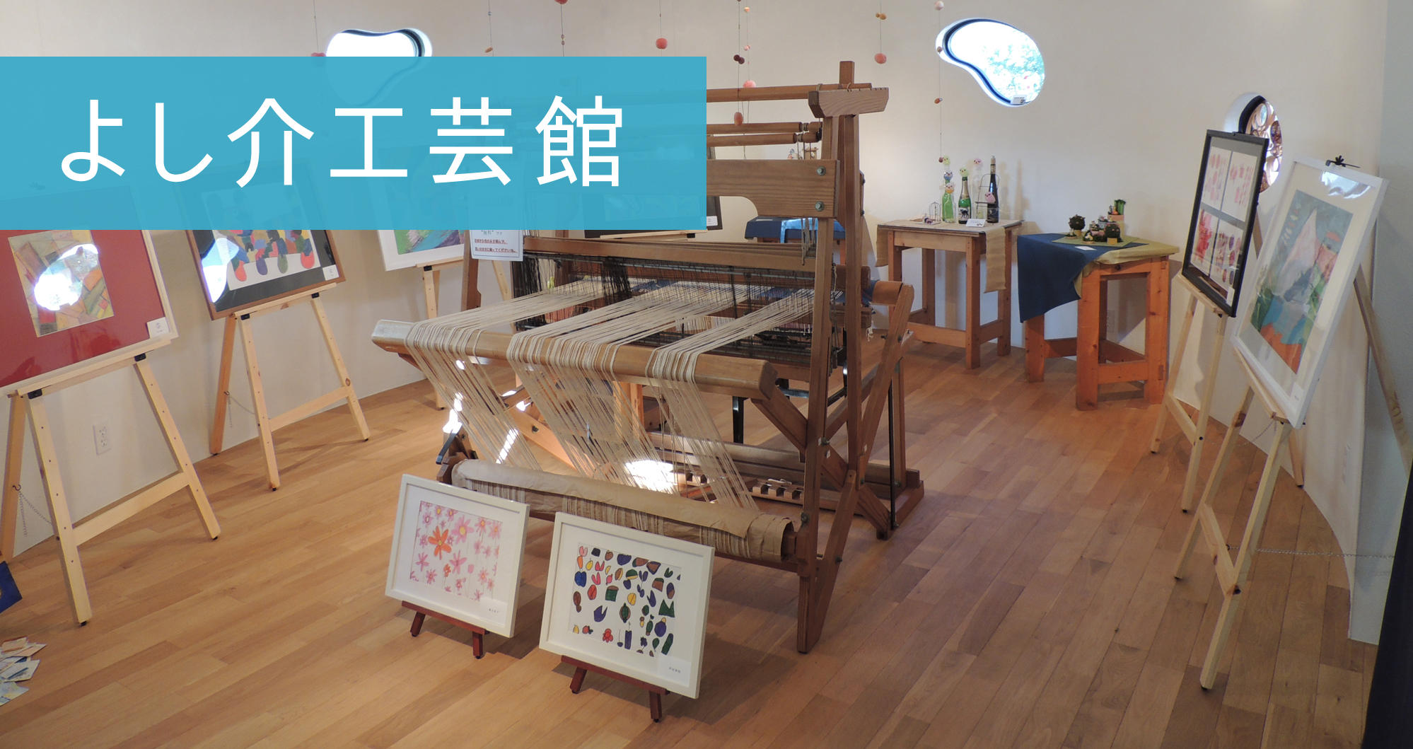 よし介工芸館の作品展示の様子