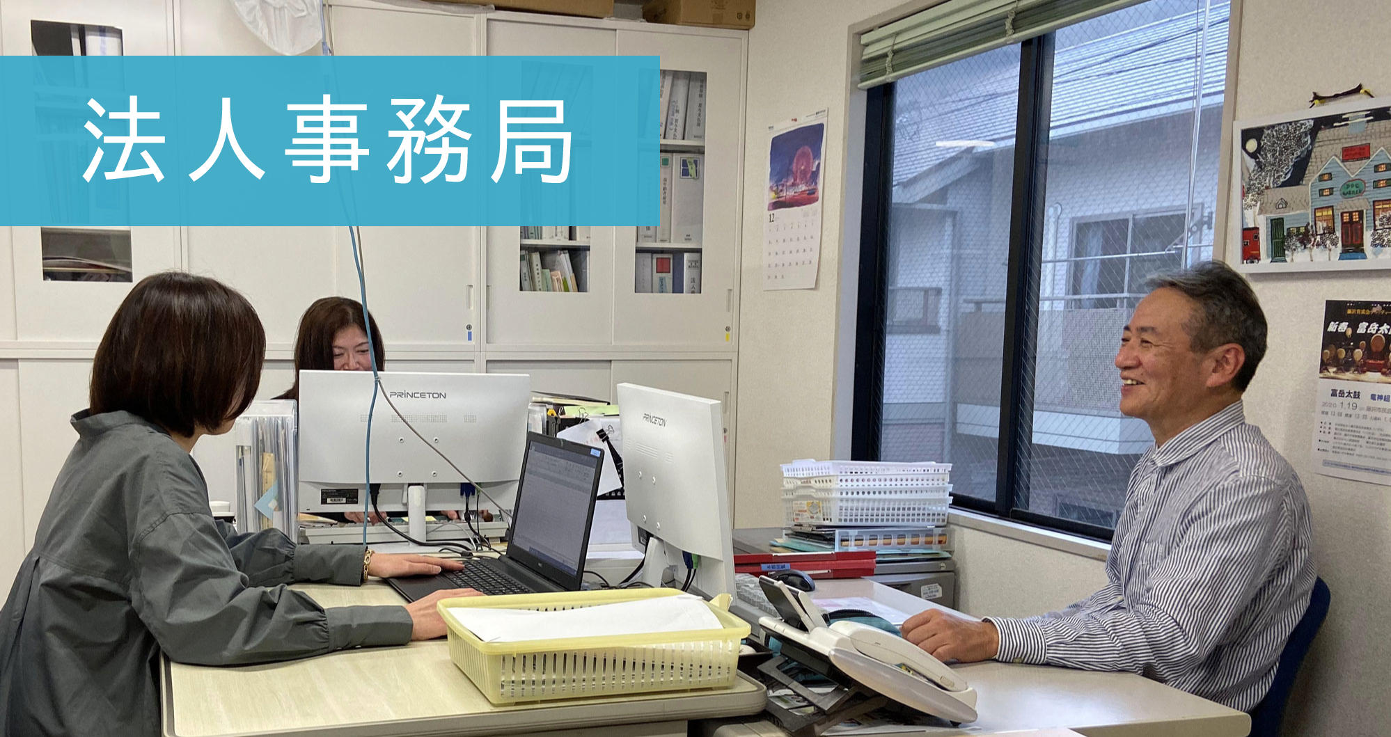 法人事務局の執務室